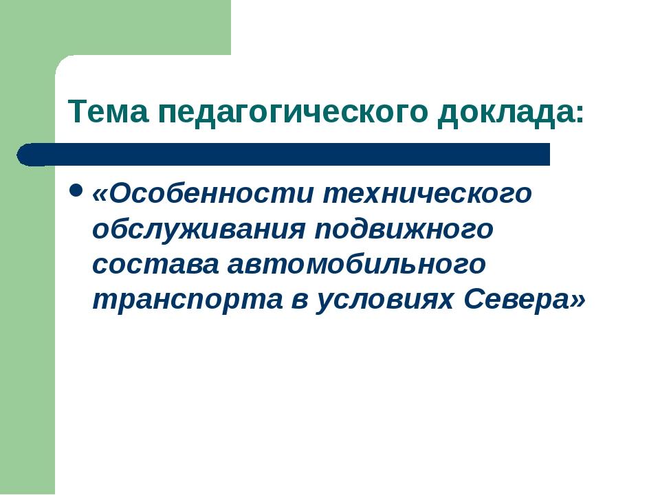 Тема педагогического доклада: «Особенности технического обслуживания подвижно...