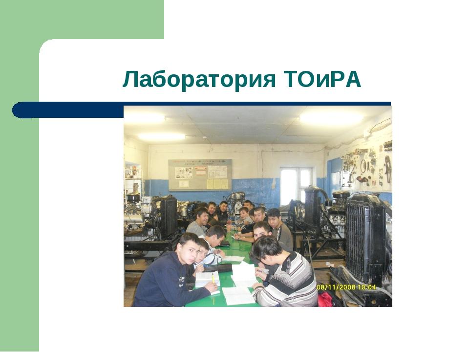 Лаборатория ТОиРА