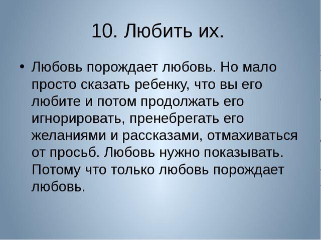 10. Любить их. Любовь порождает любовь. Но мало просто сказать ребенку, что в...