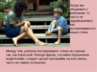 Между тем, ребенок воспринимает слова не совсем так, как взрослый. Иногда фра