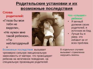 Родительские установки и их возможные последствия Слова родителей: «Глаза бы