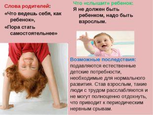 Слова родителей: «Что ведешь себя, как ребенок», «Пора стать самостоятельнее»