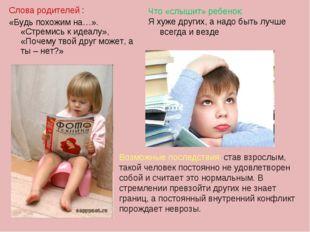 Слова родителей : «Будь похожим на…». «Стремись к идеалу», «Почему твой друг