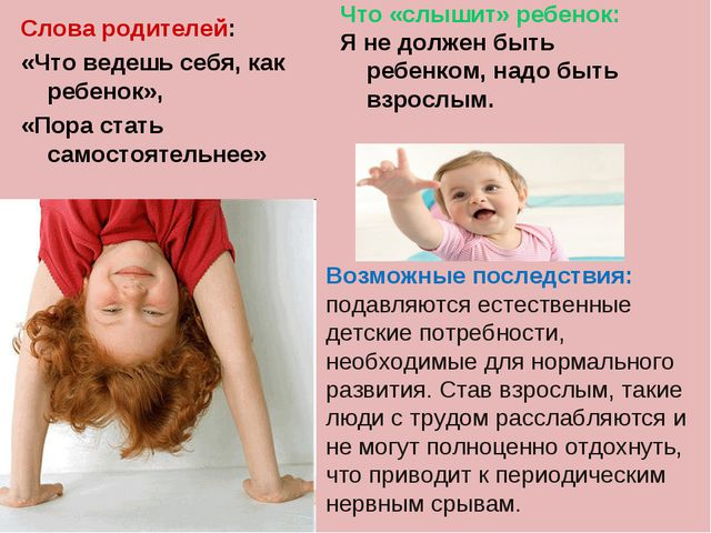 Слова родителей: «Что ведешь себя, как ребенок», «Пора стать самостоятельнее»...
