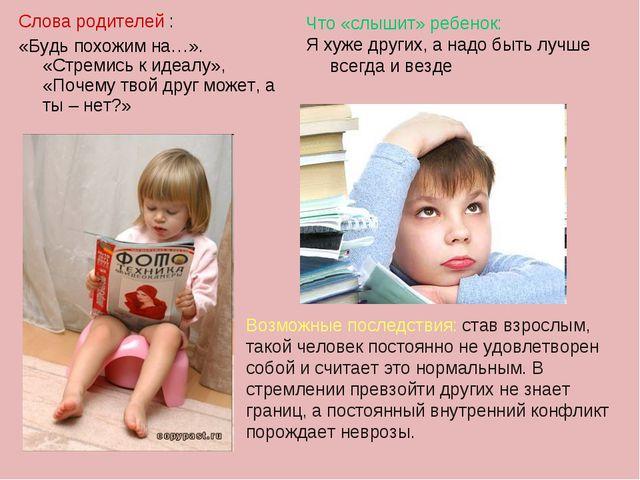 Слова родителей : «Будь похожим на…». «Стремись к идеалу», «Почему твой друг...