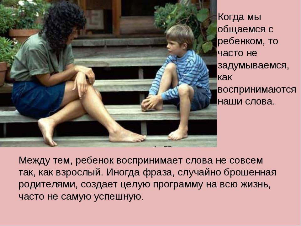 Между тем, ребенок воспринимает слова не совсем так, как взрослый. Иногда фра...