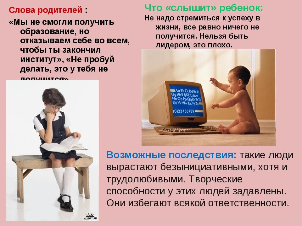Слова родителей : «Мы не смогли получить образование, но отказываем себе во в...