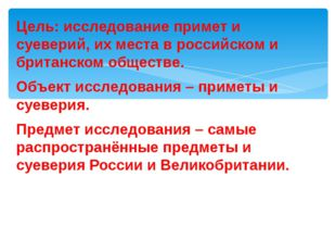 Цель: исследование примет и суеверий, их места в российском и британском обще