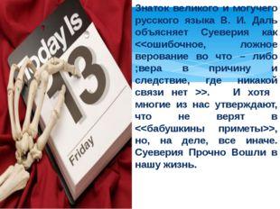Знаток великого и могучего русского языка В. И. Даль объясняет Суеверия как .