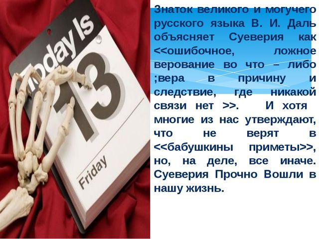 Знаток великого и могучего русского языка В. И. Даль объясняет Суеверия как ....