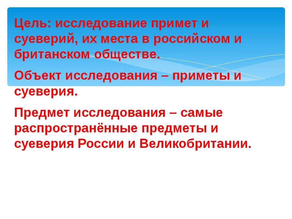 Цель: исследование примет и суеверий, их места в российском и британском обще...