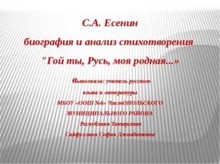 """С.А. Есенин биография и анализ стихотворения """"Гой ты, Русь, моя родная...» вы"""
