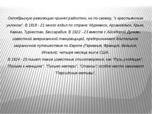 """Октябрьскую революцию принял радостно, но по-своему, """"с крестьянским уклоном"""""""