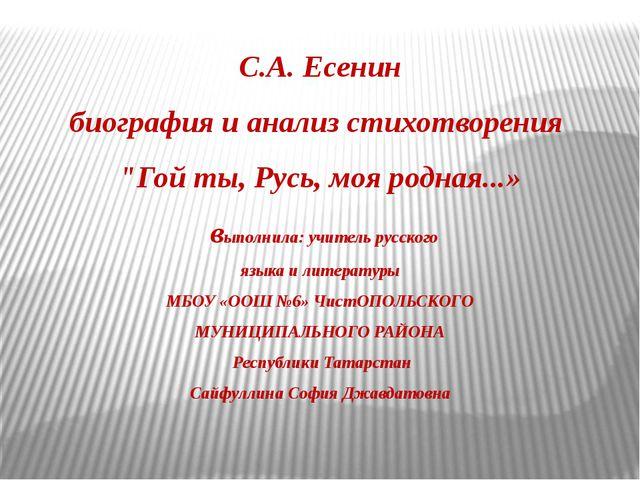 """С.А. Есенин биография и анализ стихотворения """"Гой ты, Русь, моя родная...» вы..."""
