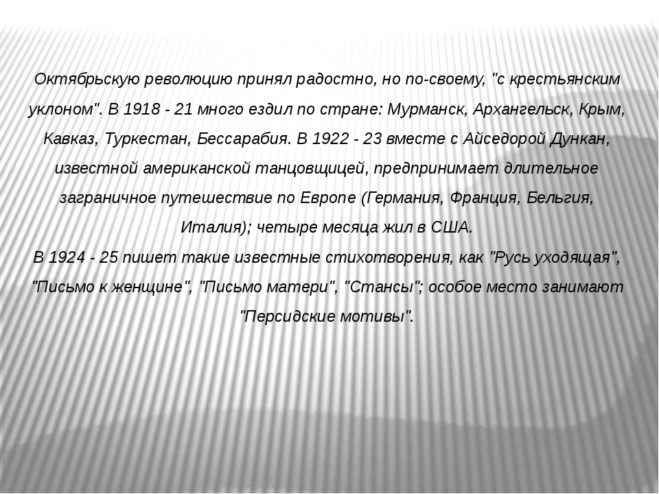 """Октябрьскую революцию принял радостно, но по-своему, """"с крестьянским уклоном""""..."""
