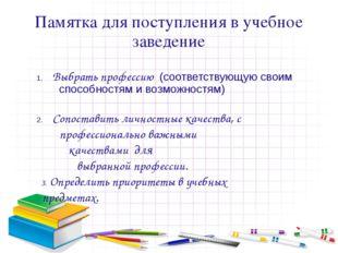 Памятка для поступления в учебное заведение 1. Выбрать профессию (соответству