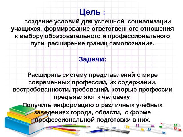 Цель : создание условий для успешной социализации учащихся, формирование отве...