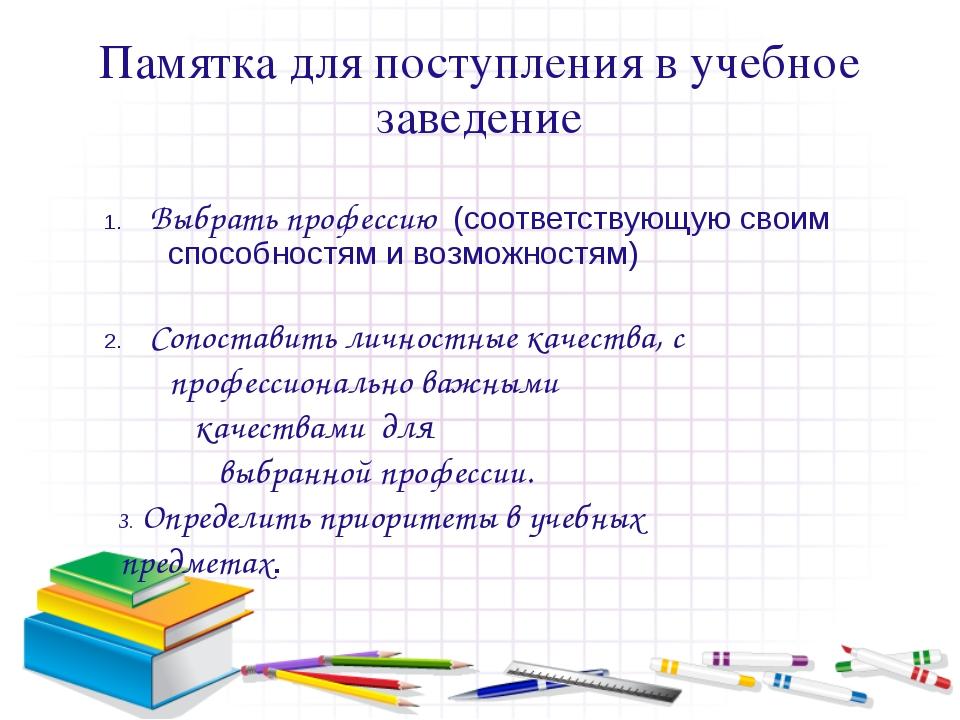 Памятка для поступления в учебное заведение 1. Выбрать профессию (соответству...
