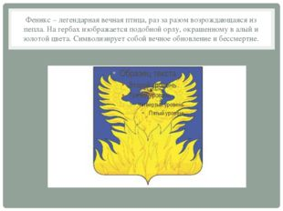 Феникс – легендарная вечная птица, раз за разом возрождающаяся из пепла. На г