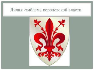 Лилия -эмблема королевской власти.