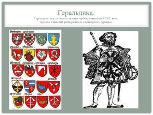 Геральдика. Геральдика- искусство составления гербов, возникла в XI-XII века.