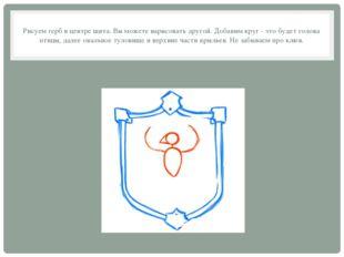 Рисуем герб в центре щита. Вы можете нарисовать другой. Добавим круг - это бу