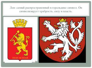 Лев- самый распространенный в геральдике символ. Он символизирует храбрость,