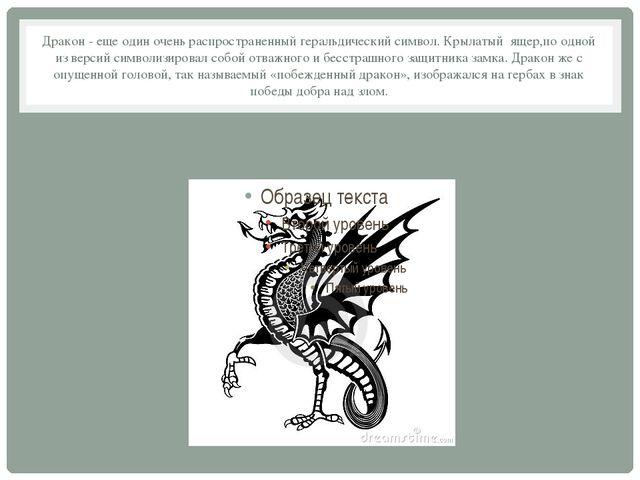 Дракон - еще один очень распространенный геральдический символ. Крылатый ящер...