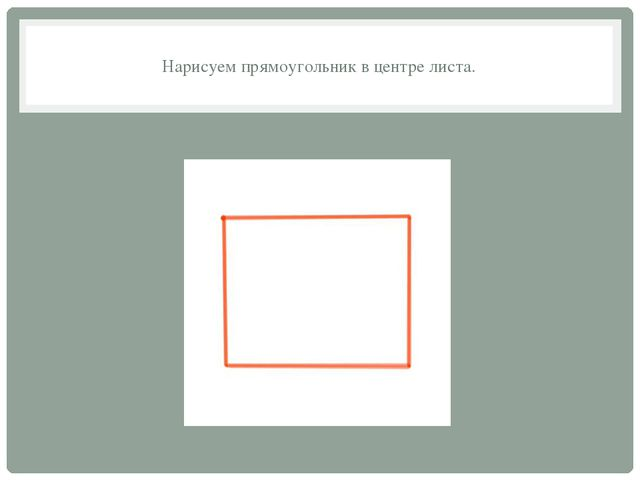 Нарисуем прямоугольник в центре листа.