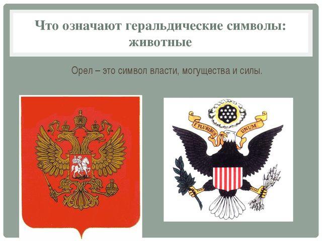 Что означают геральдические символы: животные Орел – это символ власти, могущ...