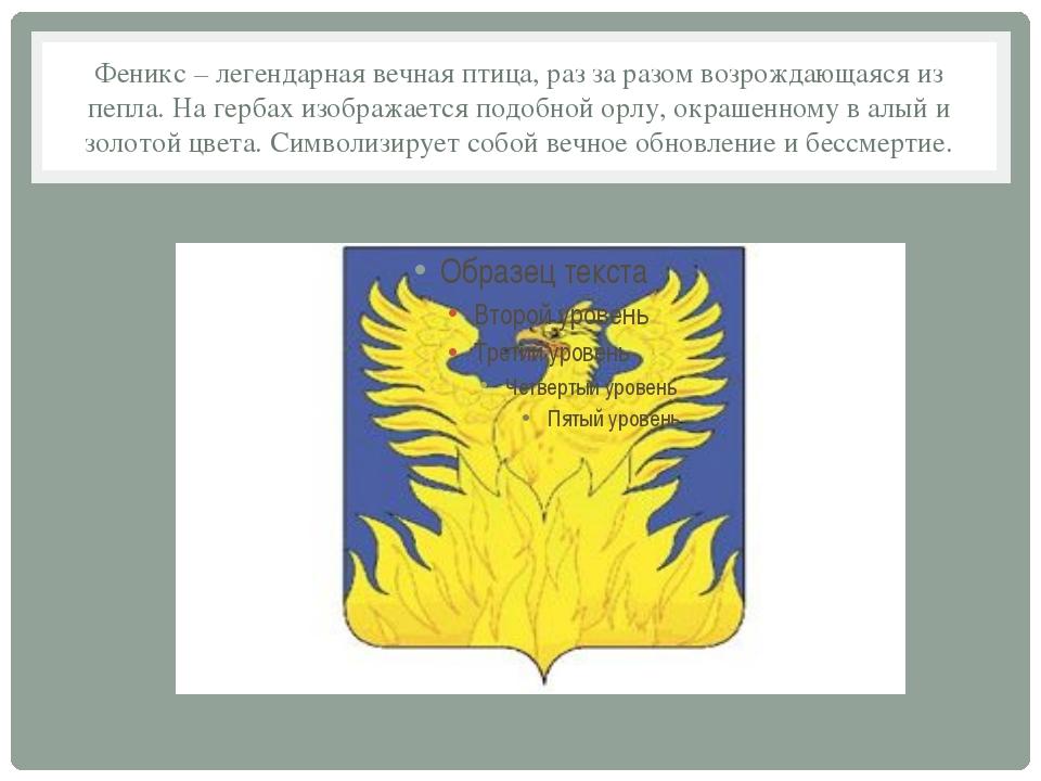 Феникс – легендарная вечная птица, раз за разом возрождающаяся из пепла. На г...