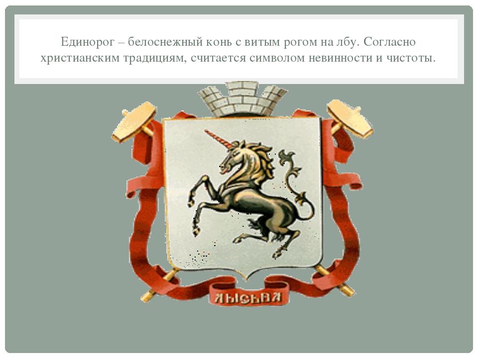 Единорог – белоснежный конь с витым рогом на лбу. Согласно христианским тради...