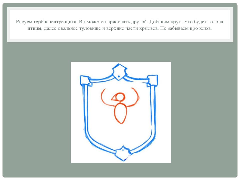 Рисуем герб в центре щита. Вы можете нарисовать другой. Добавим круг - это бу...