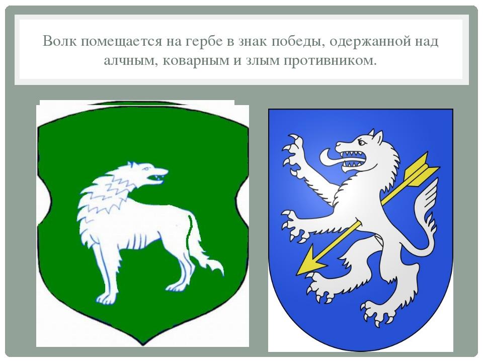 Волк помещается на гербе в знак победы, одержанной над алчным, коварным и злы...