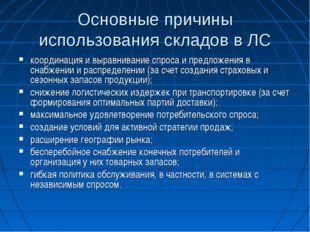 Основные причины использования складов в ЛС координация и выравнивание спроса