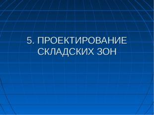 5. ПРОЕКТИРОВАНИЕ СКЛАДСКИХ ЗОН