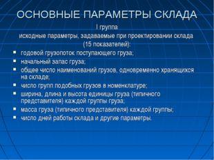 ОСНОВНЫЕ ПАРАМЕТРЫ СКЛАДА I группа исходные параметры, задаваемые при проекти
