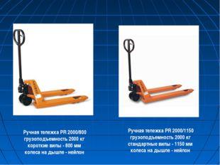 Ручная тележка PR 2000/800 грузоподъемность 2000 кг короткие вилы - 800 мм ко