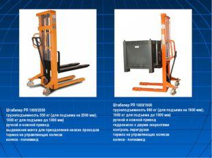 Штабелер PR 1000/2550 грузоподъемность 550 кг (для подъема на 2500 мм); 1000