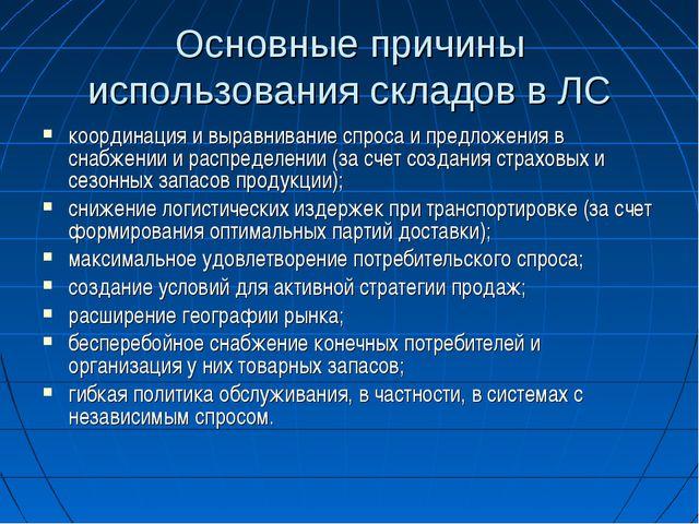 Основные причины использования складов в ЛС координация и выравнивание спроса...