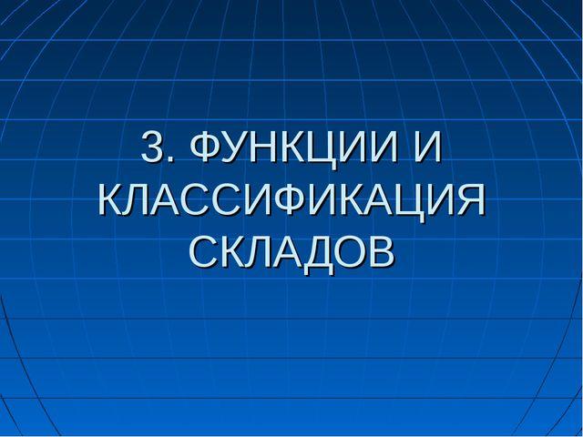 3. ФУНКЦИИ И КЛАССИФИКАЦИЯ СКЛАДОВ