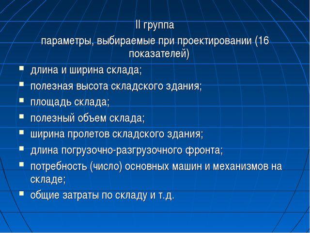 II группа параметры, выбираемые при проектировании (16 показателей) длина и ш...