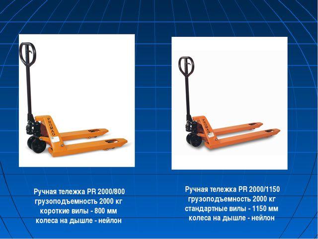 Ручная тележка PR 2000/800 грузоподъемность 2000 кг короткие вилы - 800 мм ко...