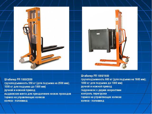 Штабелер PR 1000/2550 грузоподъемность 550 кг (для подъема на 2500 мм); 1000...