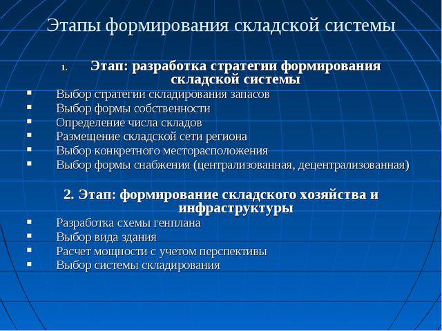 Этапы формирования складской системы Этап: разработка стратегии формирования...