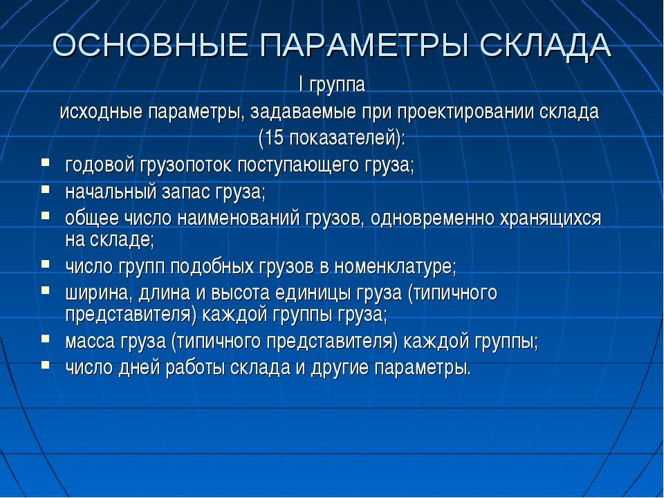 ОСНОВНЫЕ ПАРАМЕТРЫ СКЛАДА I группа исходные параметры, задаваемые при проекти...