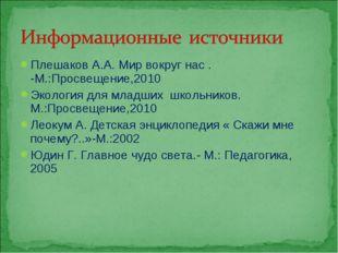 Плешаков А.А. Мир вокруг нас . -М.:Просвещение,2010 Экология для младших школ
