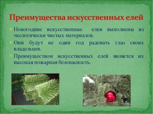 Новогодние искусственные елки выполнены из экологически чистых материалов. Он