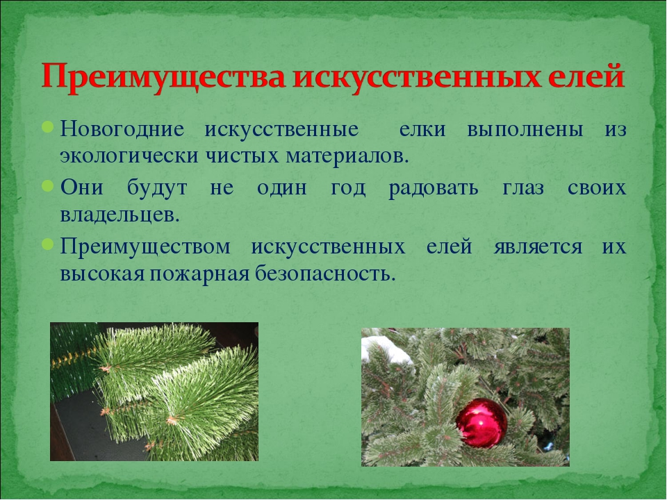 Новогодние искусственные елки выполнены из экологически чистых материалов. Он...