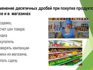 Применение десятичных дробей при покупке продуктов на рынке и в магазинах Про